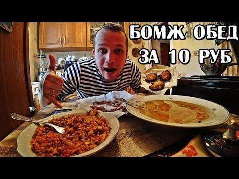 БОМЖ ОБЕД НА 10 РУБЛЕЙ ЧТО МОЖНО КУПИТЬ НА 10 РУБЛЕЙ В РОССИИ