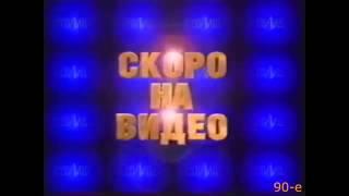 История заставок на лицензионных российских видеокассетах
