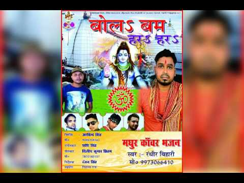 Bol bam har har ..sawan latest song by randhir bihar song 2017