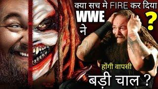 क्या WWE ने सच मे The Fiend को निकाल दिया है ? | #WWEShorts #MonuJoshiJr #FiendWWE