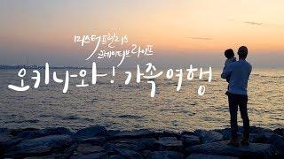 오키나와 3박4일 태교여행 with 유준&콩콩이…