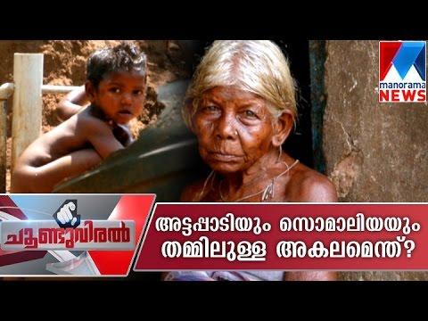 Distance between Kerala and Somalia  | Manorama News