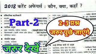 भारत में वर्तमान में कौन क्या है/ Ro/aro, up police, Delhi police , dsssb