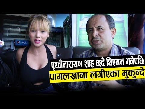 मुकुन्देलाई पागलखाना यसकारण लगियो-आज सोनिकाको बेग्लै रुप| Mukunda Ghimire |Wow Talk | Wow Nepal