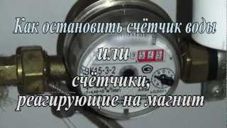 Как остановить счётчик воды(Как обмануть счётчик воды или счётчики реагирующие на магнит. http://www.n-wspb.ru., 2012-07-17T16:18:03.000Z)