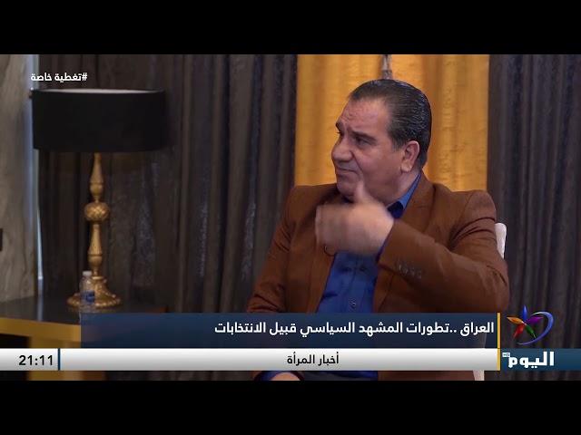 العراق.. تطورات المشهد السياسي قبيل الانتخابات