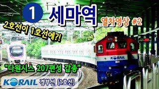 경부선 (1호선) 세마역 열차영상 #2 (2017.08.14)