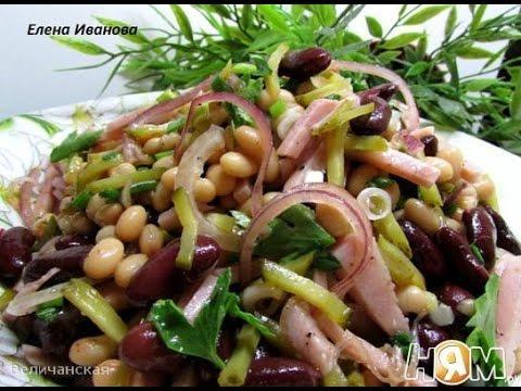 Салат ОХОТА из фасоли и ветчины  Рецепт салата