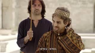 היהודים באים | עונה 3 - מנגל במקדש - ספר דברים