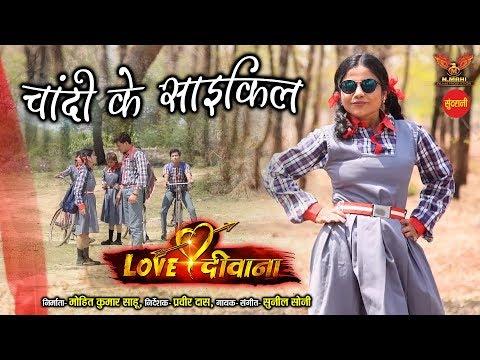 Chandi Ke Cycle - चांदी के साइकिल || Love Diwana || New Upcoming Movie Song - 2019