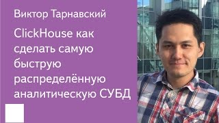 004. ClickHouse как сделать самую быструю распределённую аналитическую СУБД — Виктор Тарнавский
