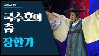 유럽을 휩쓴 국수호 디딤무용단의 예술감독 '국수호의 무…