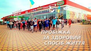Пробіжка за здоровий спосіб життя / Гайсин 2016