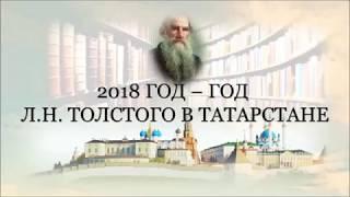 Казань в жизни и творчестве Л. Н. Толстого