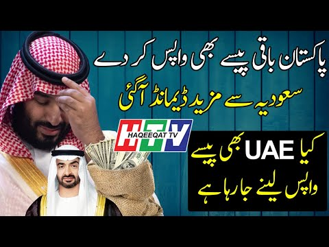 Haqeeqat TV: Saudi Arabia Has Demanded the Return of the Remaining Billion Dollars