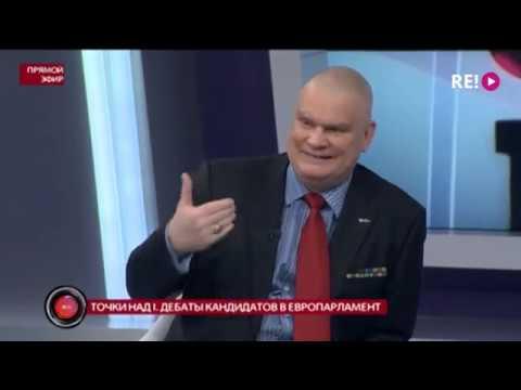 Эйнарс Граудиньш - Точкu над I. Предвыборные дебаты кандидатов в Европарламент (23.05.19)