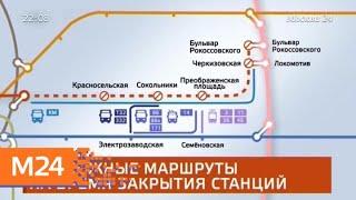 Москвичей призвали выезжать на работу пораньше из-за закрытия участка метро - Москва 24