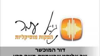 שיר בר מצווה - אלוהיי שבשמיים - משה פרץ