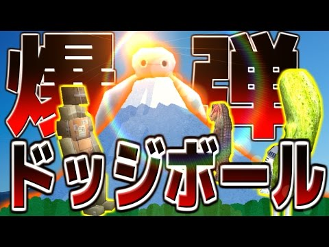 【年末年始コラボ】 室内で巨大爆弾ドッジボール!!!?? 【GMOD】最終回 - YouTube