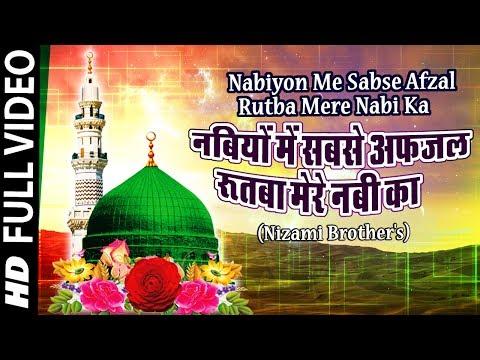 Nabiyon Me Sabse Afzal Rutba Mere Nabi Ka - (Nizami Brothers) | Famous Qawwali Song | Bismillah