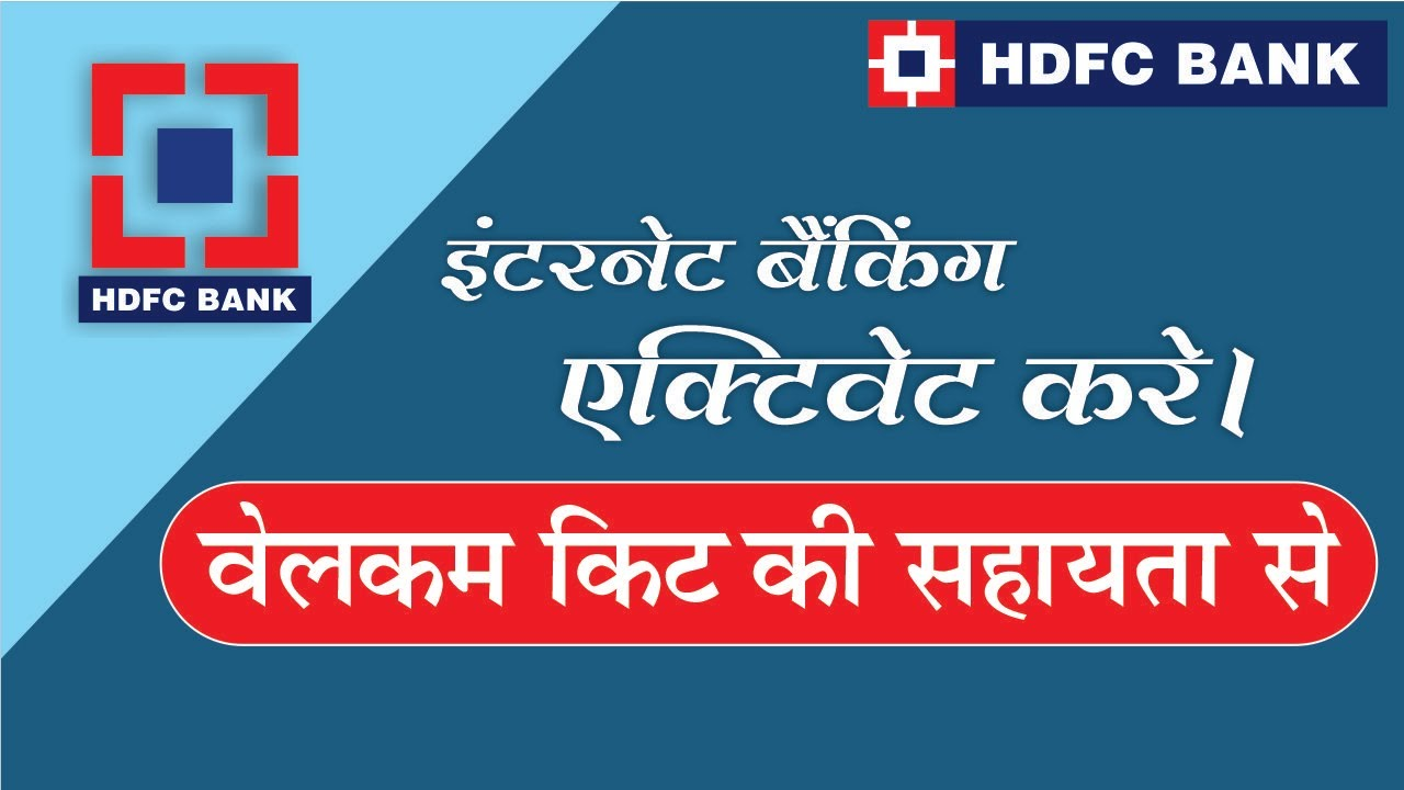 How to Activate Hdfc Net Banking With Welcome Kit.