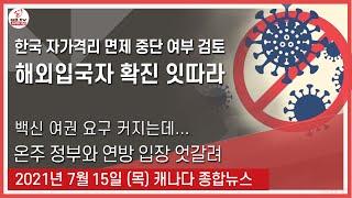 한국 자가격리 면제 중단 여부 검토 - 2021년 7월15일 (목)