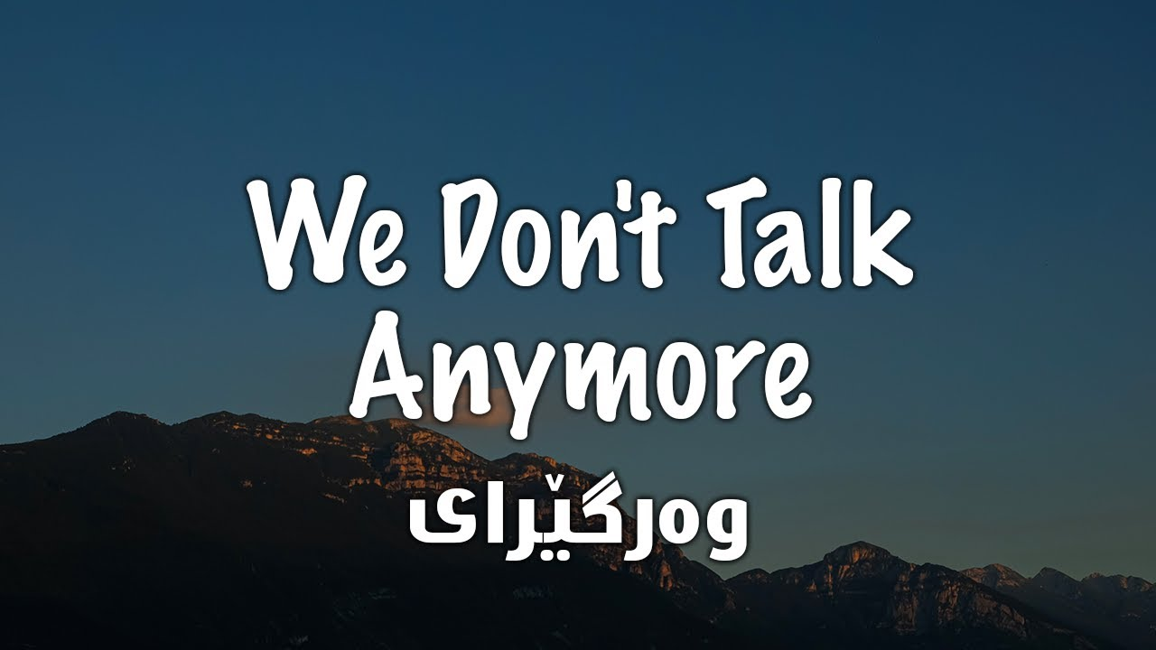 Charlie Puth - We Don't Talk Anymore feat. Selena Gomez (Lyrics + Kurdish)