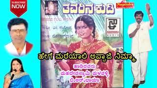 Heege Mareyali Appaji Nimma || Tavarina Kudi Kannada Folk Song