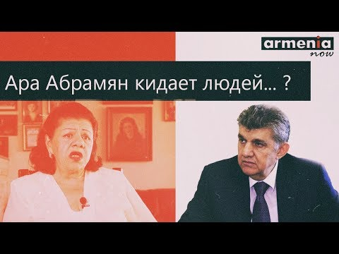 Ара Абрамян кидает людей и позорит армян в России -  Светлана Багдасарян