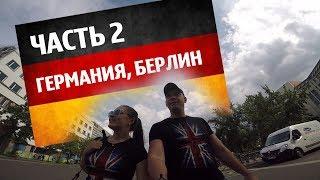 видео Москва — Берлин