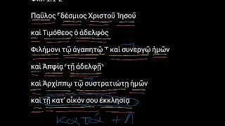 Филимону 1:1-2. Уроки древнегреческого. Читаем и разбираем Новый Завет