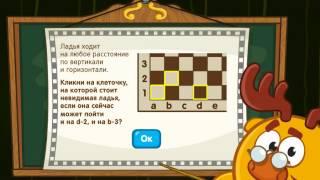 шарарам школа магов прохождение лосяша урок волшебных шахмат
