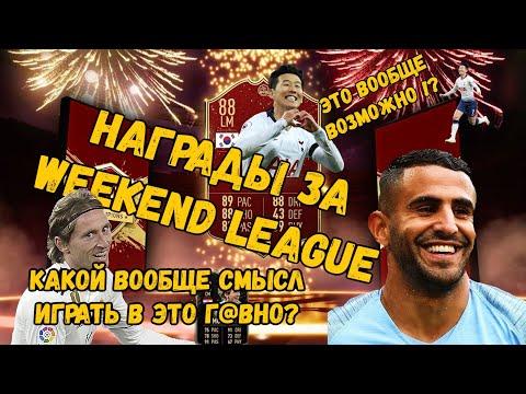 Собрал пик 86+| награды за weekend league | Fifa 20 | PS4 |