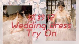 试纱记|婚纱款式|选择|分享|Wedding Dress Try On