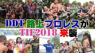 エンターテインメントプロレスの最高峰・DDT路上プロレスがTIF2018来襲!...