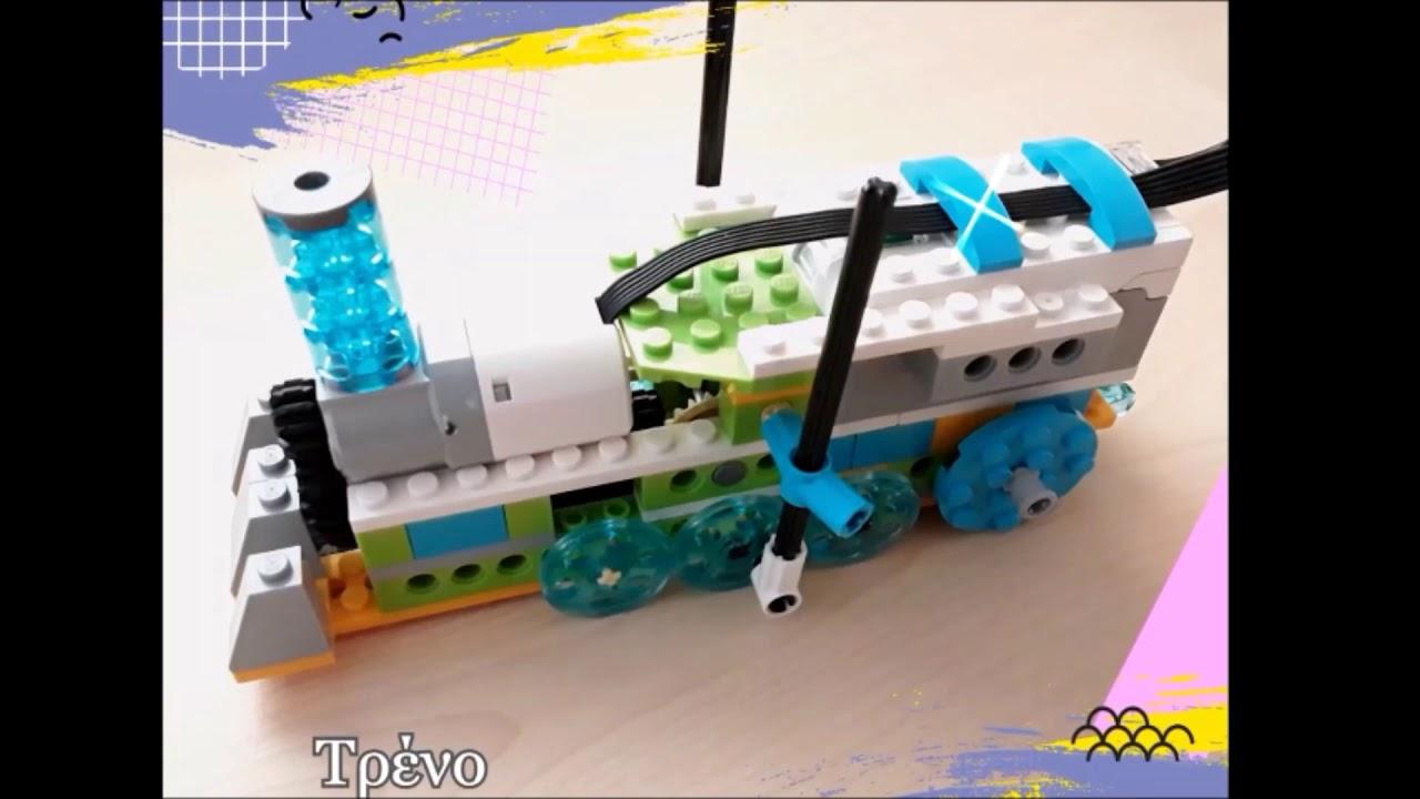 Lego WeDo 2.0 projects!!! Βίντεο ρομποτικών κατασκευών ...