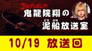 【鬼龍院】10/19 ニコニコ生放送「鬼龍院翔の泥船放送室」第26回