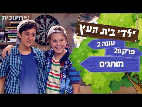 ילדי בית העץ עונה 2: מותגים