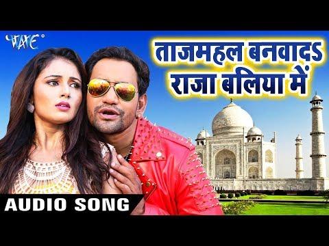 "Tajmahal Banwada Raja Baliya Me - Dinesh Lal ""Nirahua"" - Saugandh - Bhojpuri Movie Songs 2018 New"