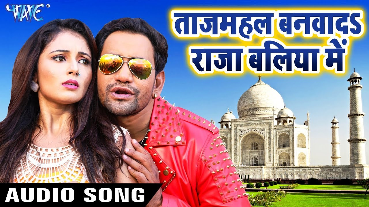 "Download Tajmahal Banwada Raja Baliya Me - Dinesh Lal ""Nirahua"" - Saugandh - Bhojpuri Movie Songs 2018 new"