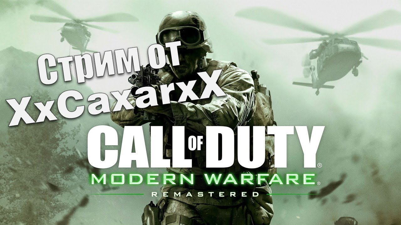 Call of Duty 4: Modern Warfare | Прохождение | OLD | XxCaxarxX