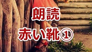 【朗読】アンデルセン童話 赤い靴①【ASMR】 (録音環境があまり良くなか...