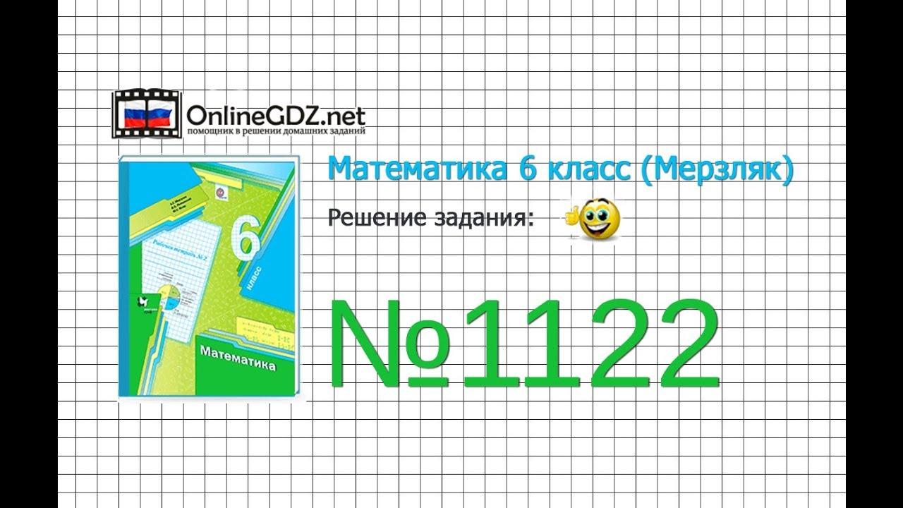gdz-6-klass-reshebnik-2012-merzlyak-polonskiy-yakir-uchebnik