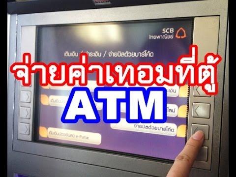 จ่ายค่าเทอม ม.คริสเตียน ที่ตู้ ATM หน้าห้องการเงิน