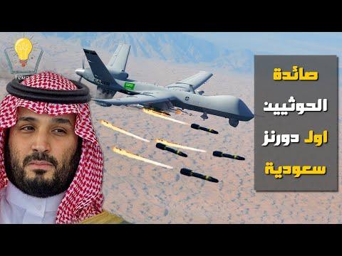 صائدة الحوثيين اول درونز سعودية محلية الصنع !!