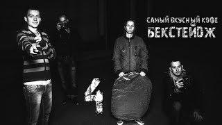 """Бекстейдж фильма """"Самый вкусный кофе"""". 4!"""