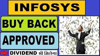 Infosys shareholder's के लिए खुशखबरी l BUY BACK Approved l board ने दि मंजूरी in Hindi by SMkC PART1