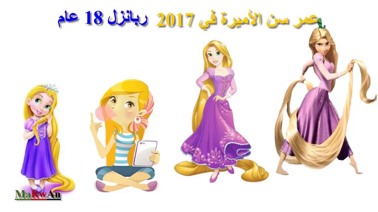اكبر اميرات ديزني عمرا Meet Disney S Biggest Princesses Youtube