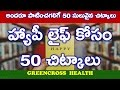 health tips in telugu|happy life tips |హ్యాపీ లైఫ్|tips for happy life in telugu|greencross health