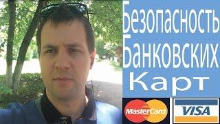 видео Безопасность банковских карт